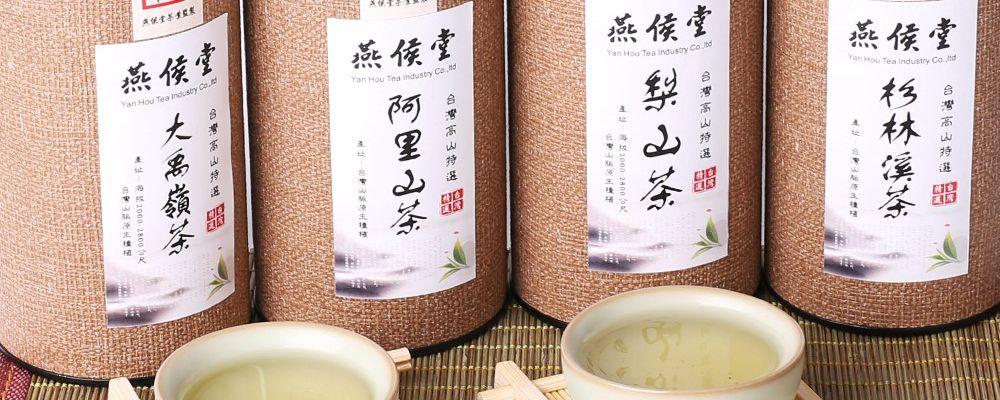 Taiwan Tea | Yan Hou Tang